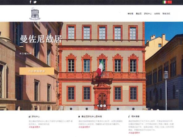 Manzoni parla cinese tradotto in ideogrammi il sito for Sito web di progettazione della casa
